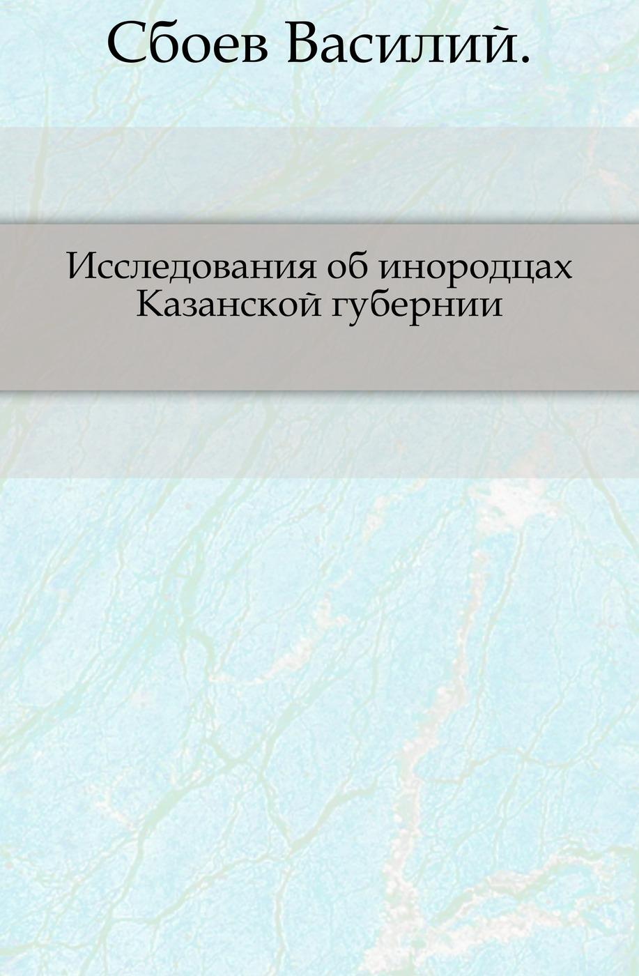 Исследования об инородцах Казанской губернии.