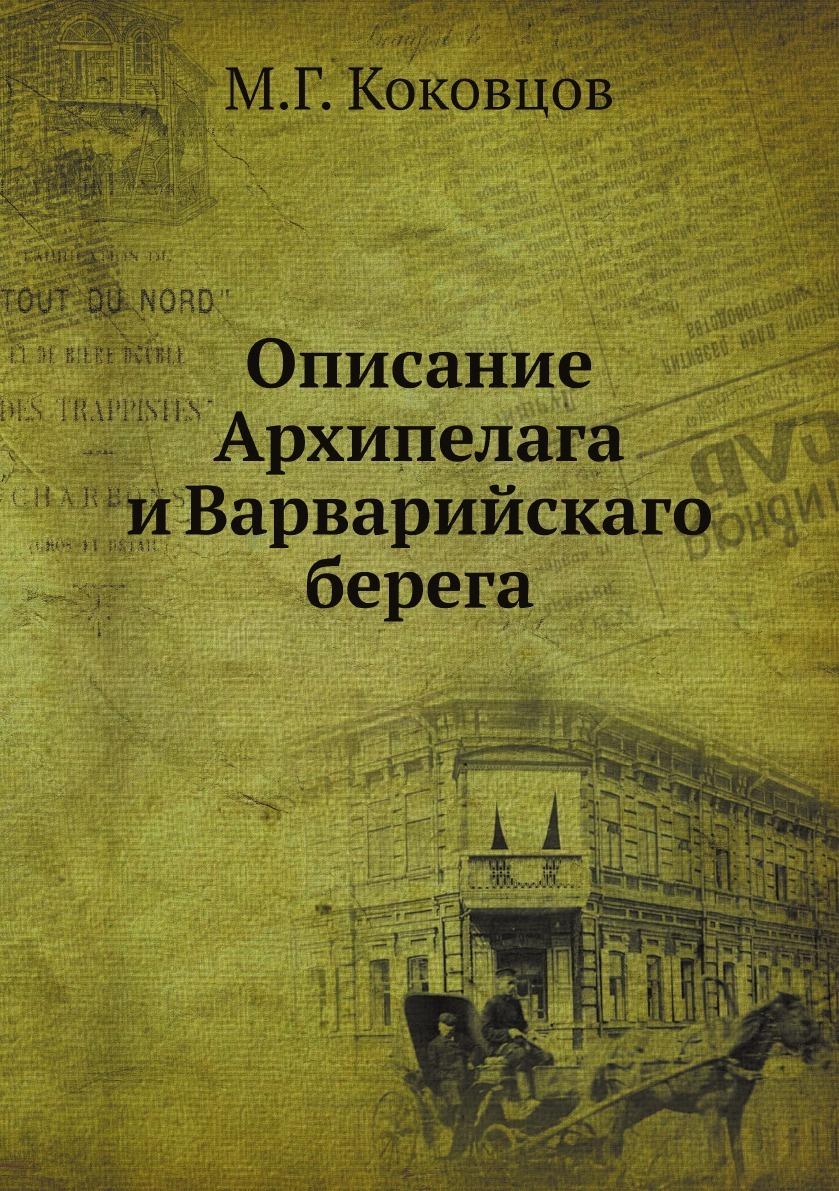 М.Г. Коковцов Описание Архипелага и Варварийскаго берега