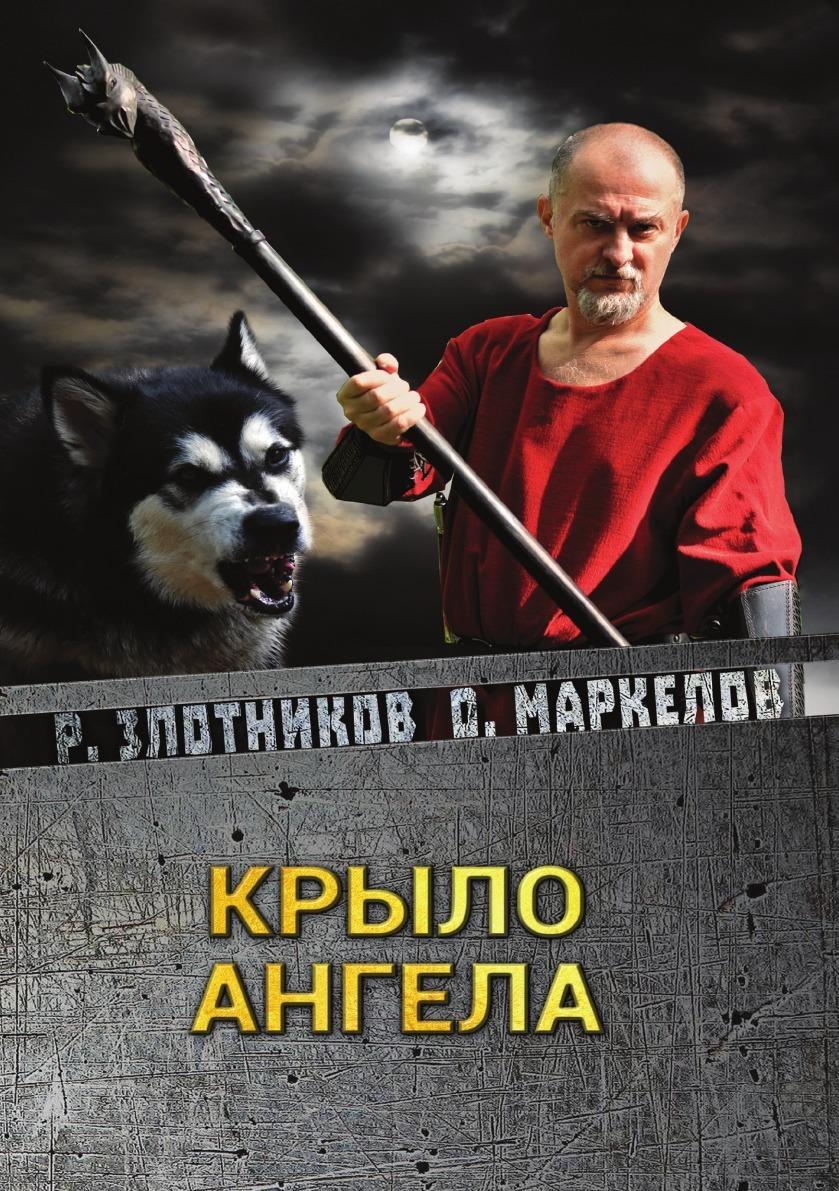 Злотников Р.В., Маркелов О.В. Крыло ангела