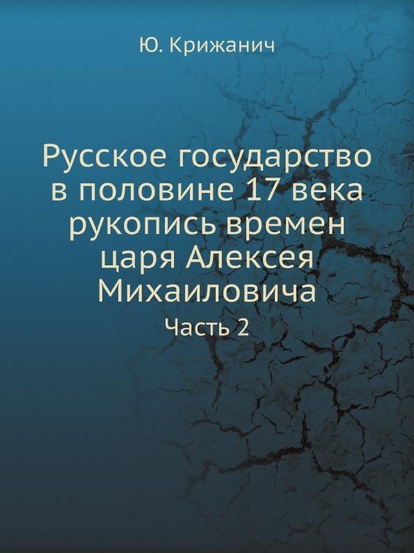 Ю. Крижанич Русское государство в половине 17 века рукопись времен царя Алексея Михаиловича. Часть 2