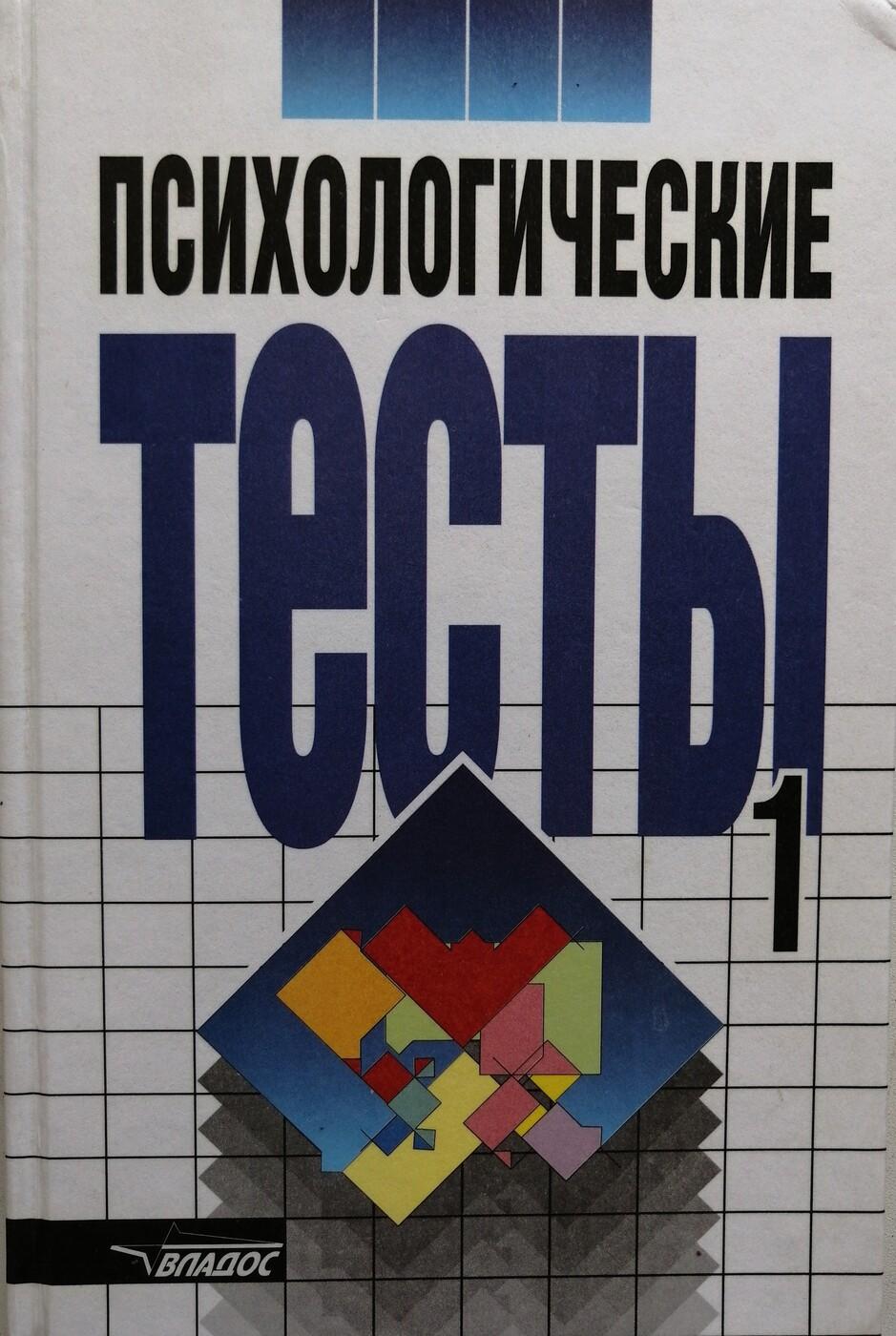 Психологические тесты (комплект из 2 книг)