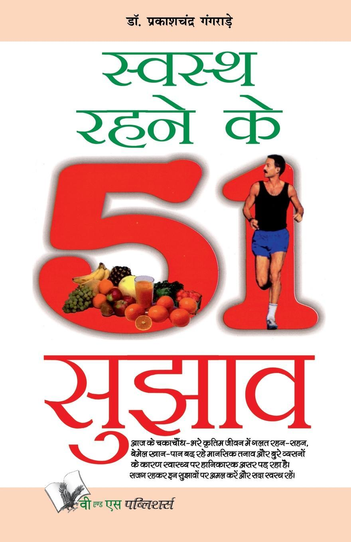 Swasth rahene ke 51 sujhav