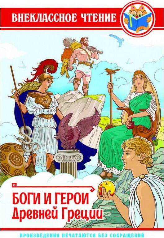 """"""" Боги и герои древней Греции"""" Внеклассное чтение"""