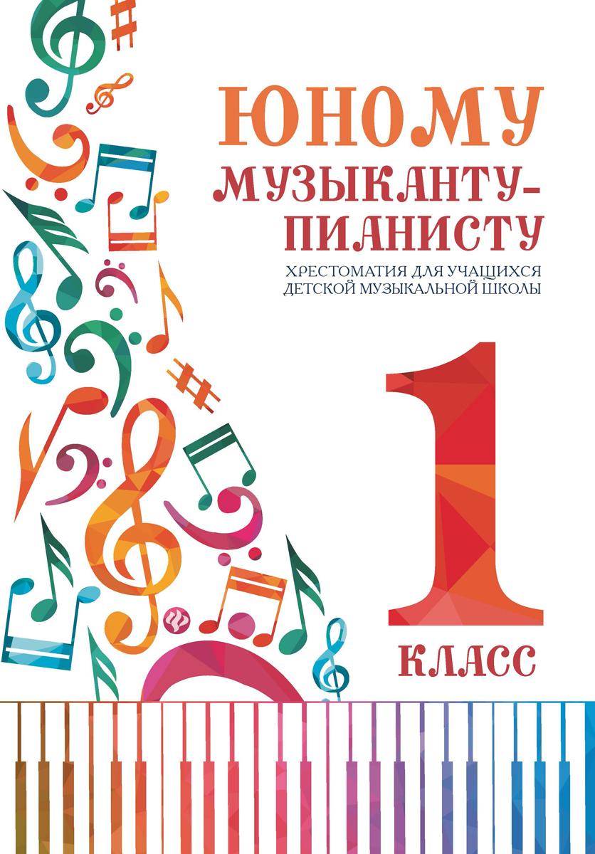 Юному музыканту-пианисту. Хрестоматия. 1 класс, Цыганова Г.Г.