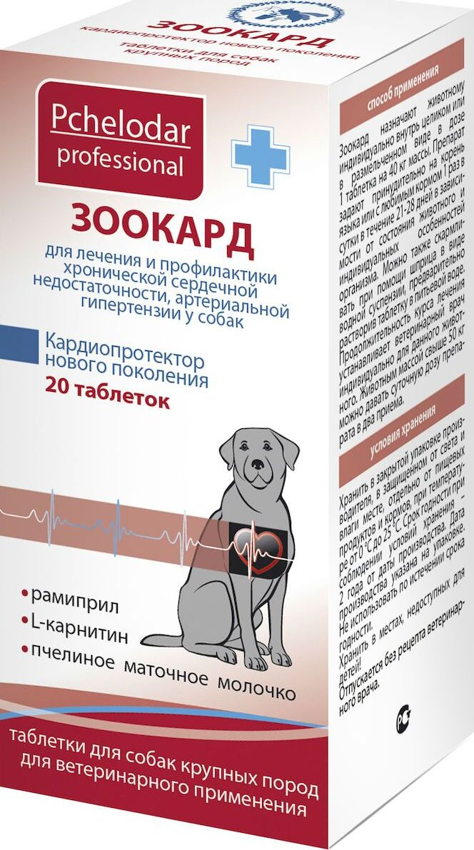 Таблетки Пчелодар Зоокард, для крупных собак, 1096/1, 20 таблеток Пчелодар