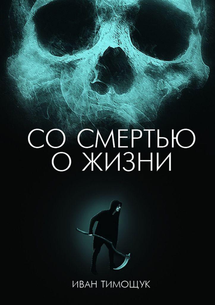Со смертью о жизни