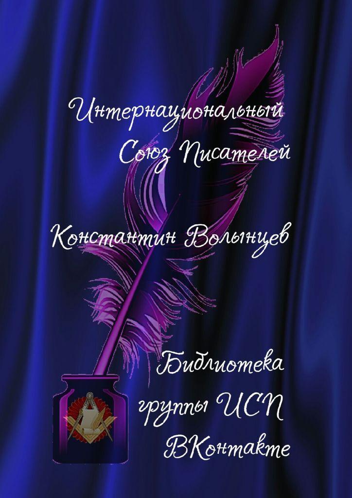 Константин Волынцев