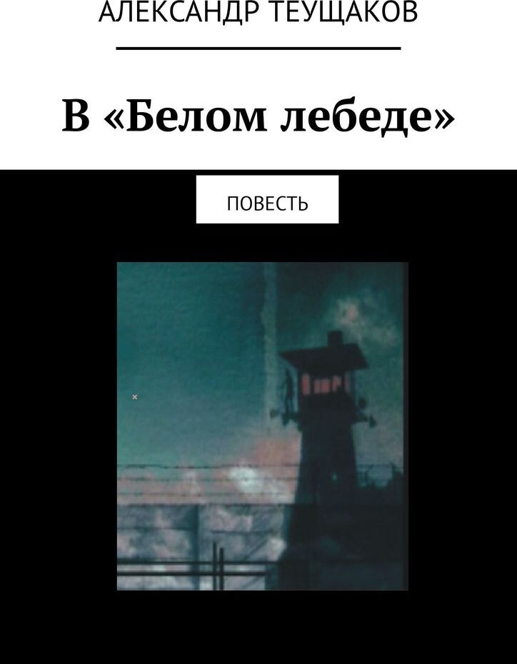 Александр Теущаков. В Белом лебеде