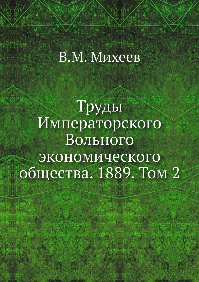 Труды Императорского Вольного экономического общества. 1889. Том 2