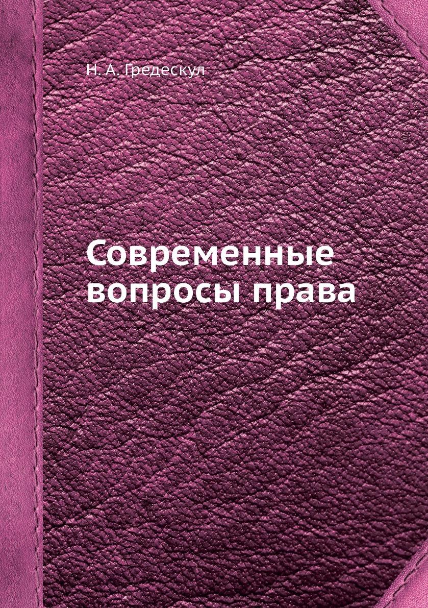 Современные вопросы права. Н. А. Гредескул