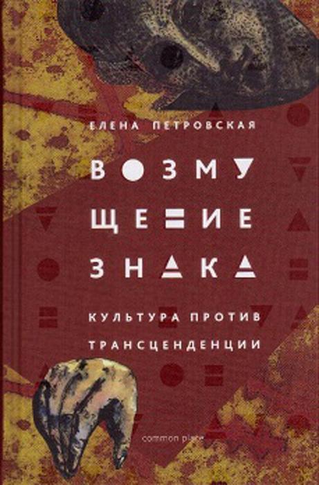 Петровская Е.. Возмущение знака