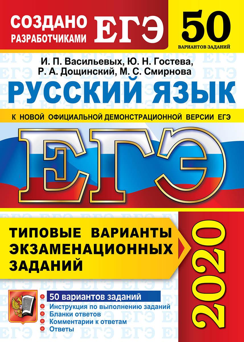 ЕГЭ 2020. Русский язык. 50 вариантов. Типовые варианты экзаменационных заданий