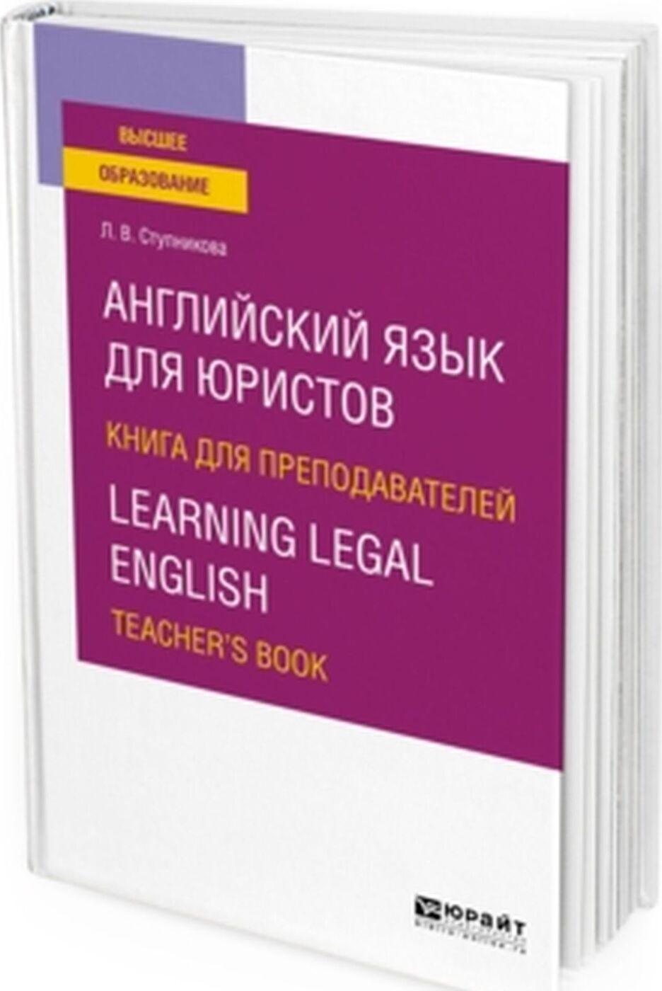 Английский язык для юристов. Книга для преподавателей. Learning legal english. Teachers book. Учебное пособие для вузов
