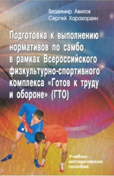 Подготовка к выполнению нормативов по самбо в рамках комплекса Всероссийского физкультурно-спортивного комплекса \