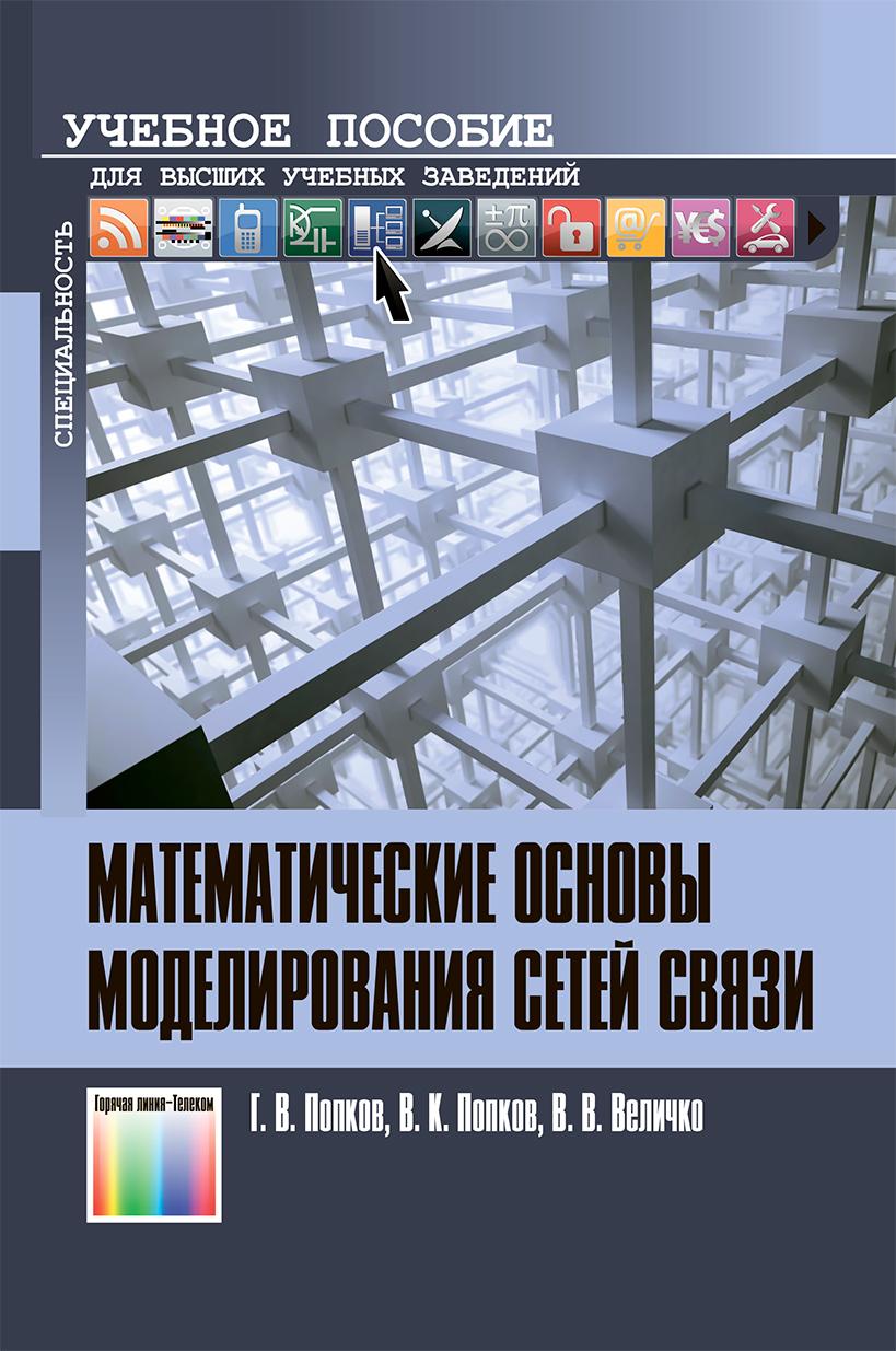 Математические основы моделирования сетей связи. Учебное пособие для вузов