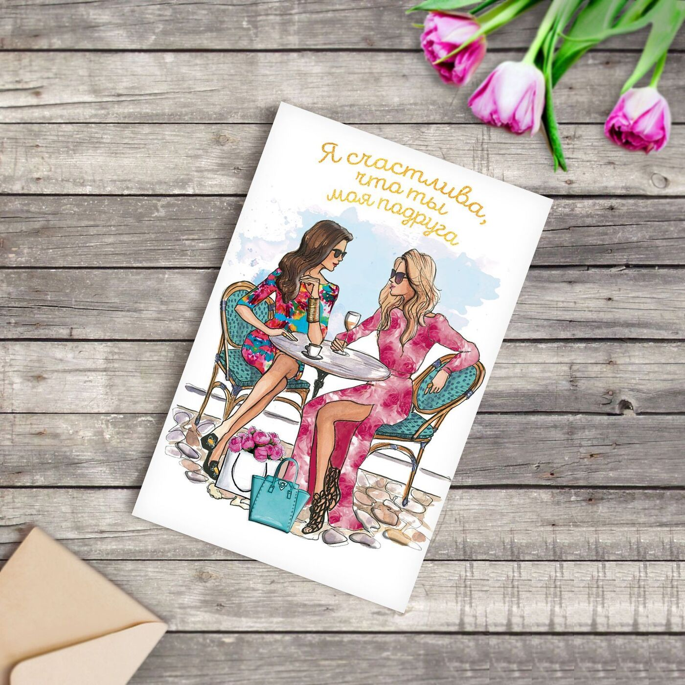 мини открытка на день рождения подруге лингаме находит выражение