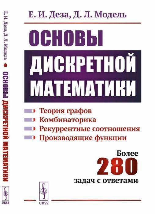 Деза Е.И., Модель Д.Л.. Основы дискретной математики. Теория графов. Комбинаторика. Рекуррентные соотношения. Производящие функции