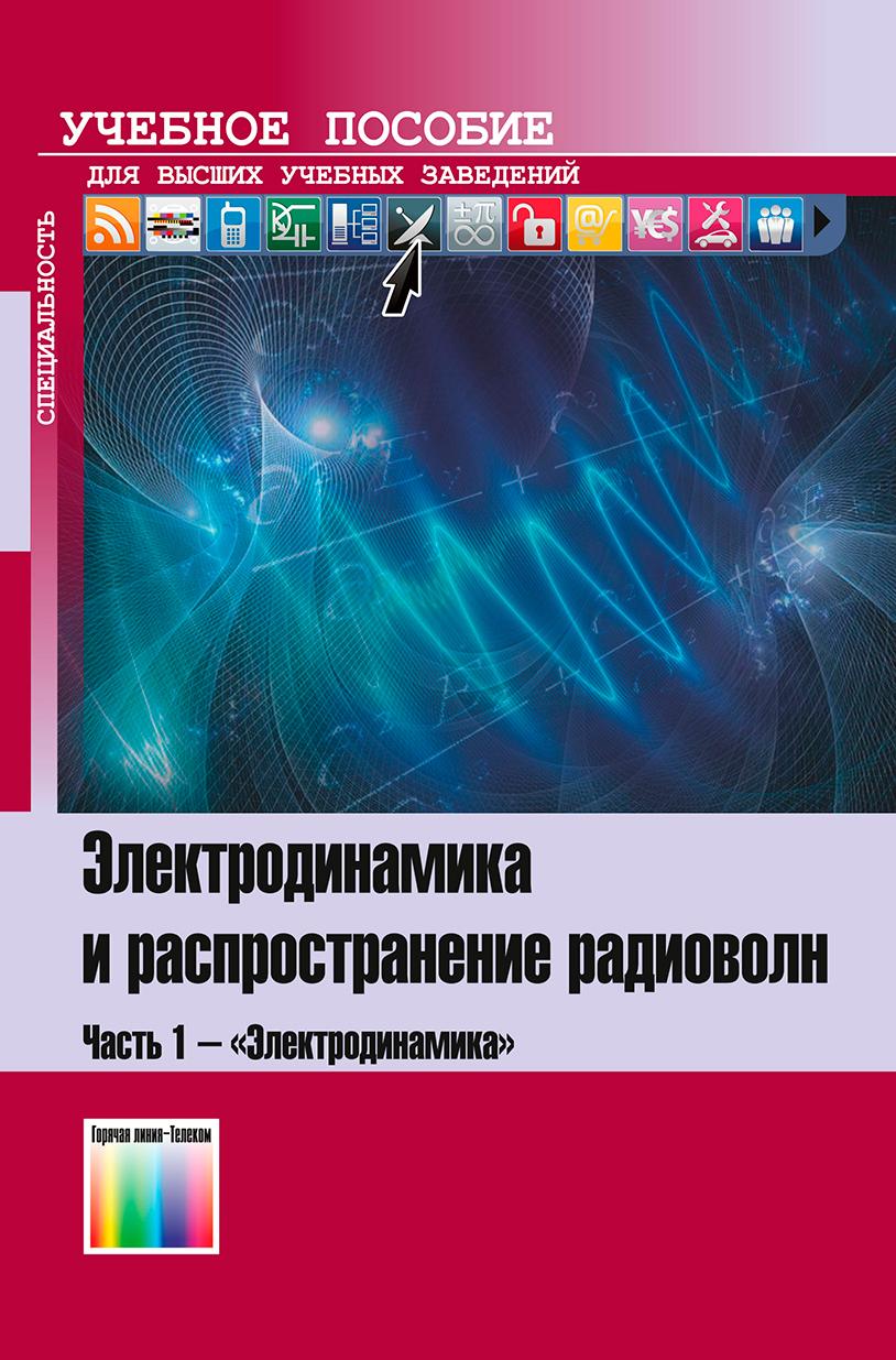 Электродинамика и распространение радиоволн. Часть 1 - \