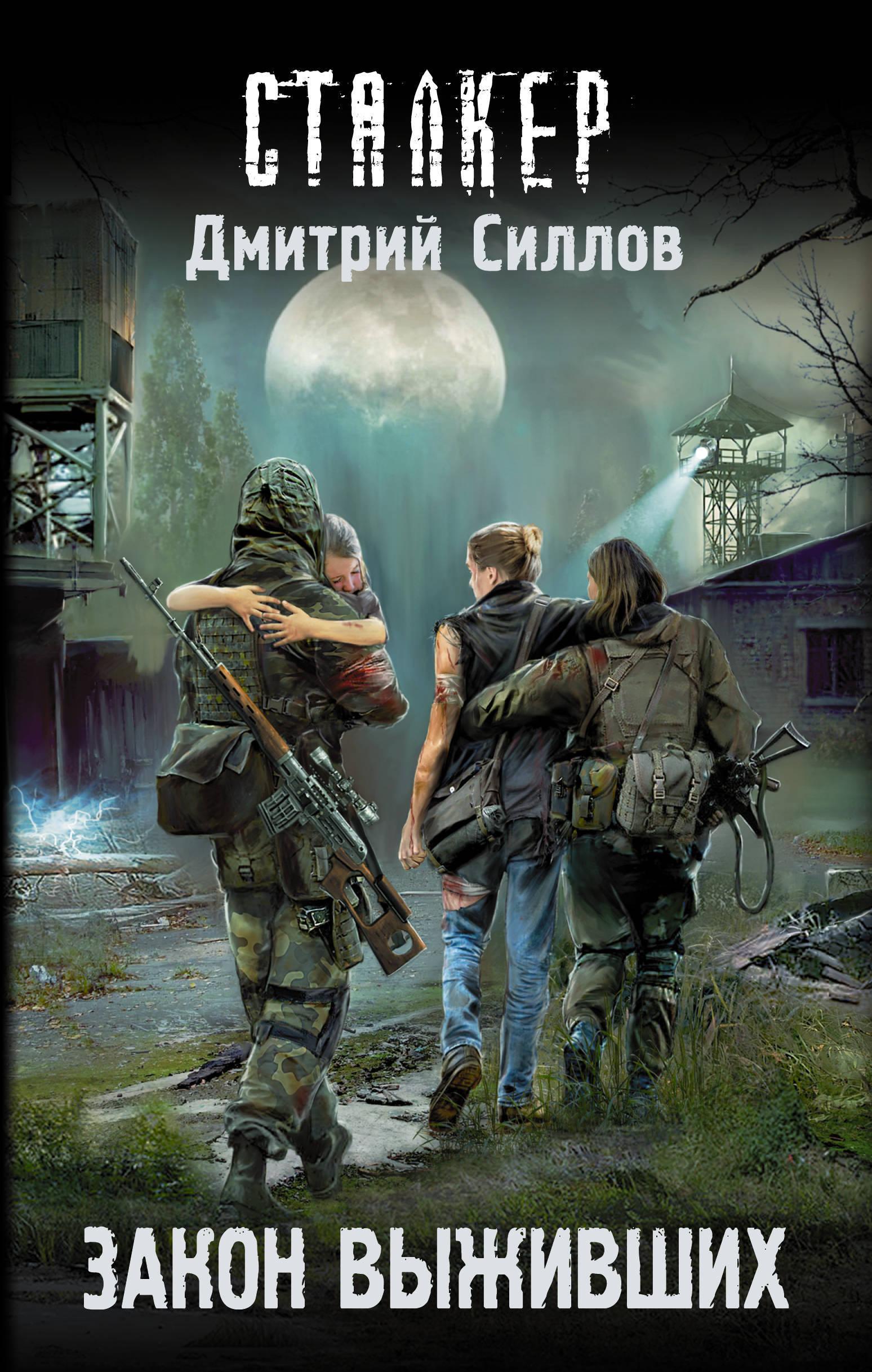 Закон выживших | Силлов Дмитрий Олегович
