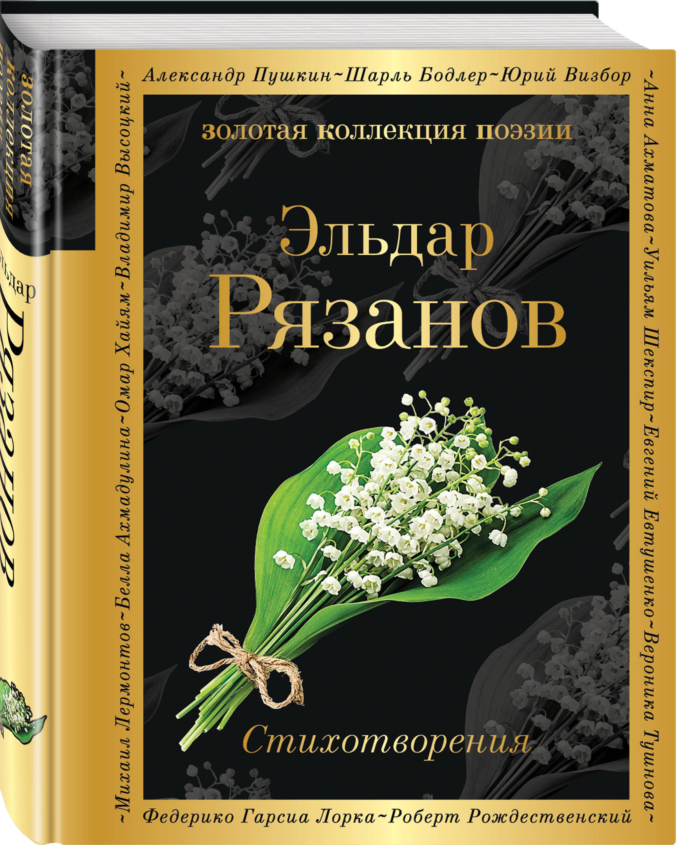 Стихотворения | Рязанов Эльдар Александрович