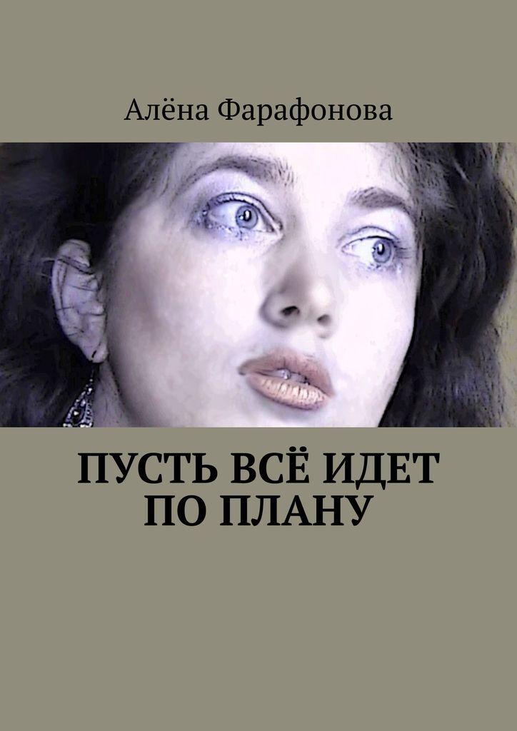 Алёна Фарафонова. Пусть всё идет по плану