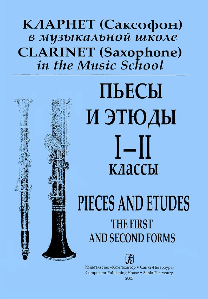 Галкин И.  (автор-составитель). Кларнет (саксофон) в музыкальной школе. Пьесы и этюды (1-2 классы ДМШ)
