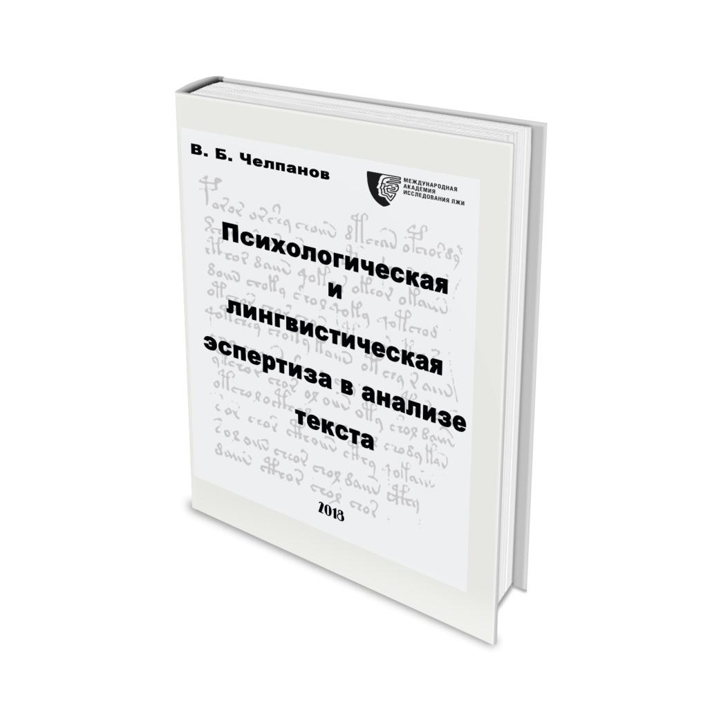 В.Б. Челпанов. Психологическая и лингвистическая экспертиза в анализе текста