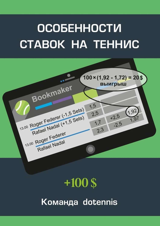 Книга о ставках на теннис зеркало букмекерской конторы мелбет