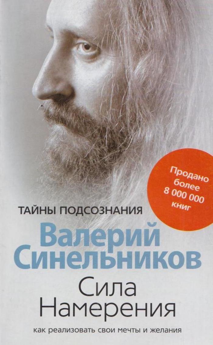 Синельников В.В.. Сила Намерения. Как реализовать свои мечты и желания
