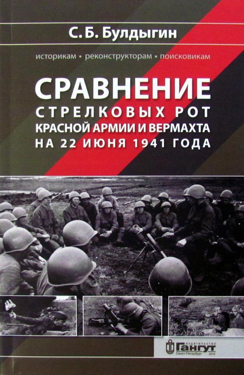 Булдыгин С.Б.. Сравнение стрелковых рот Красной армии и Вермахта на 22 июня 1941 года