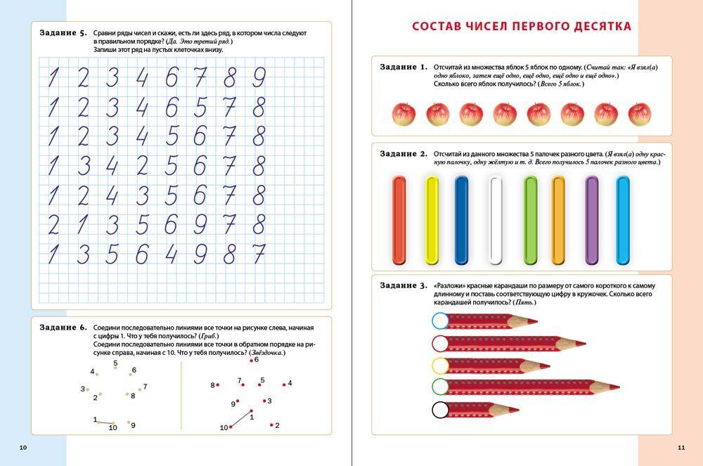 Формирование математических представлений у детей 5-7 лет. Рабочая тетрадь. Подготовка к школе