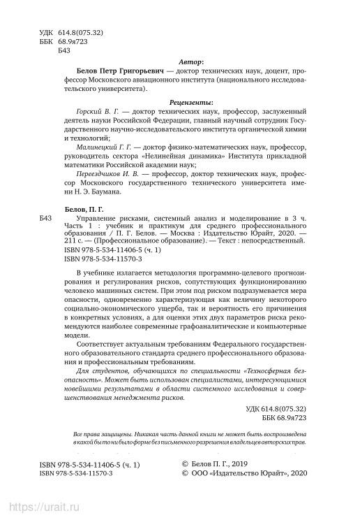 Белов Петр Григорьевич. Управление рисками, системный анализ и моделирование в 3 частях. Часть 1