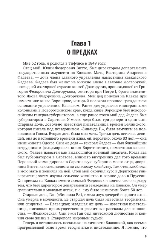 Витте Сергей Юльевич. Воспоминания в 3 частях. Часть 1. 1849-1894 годы