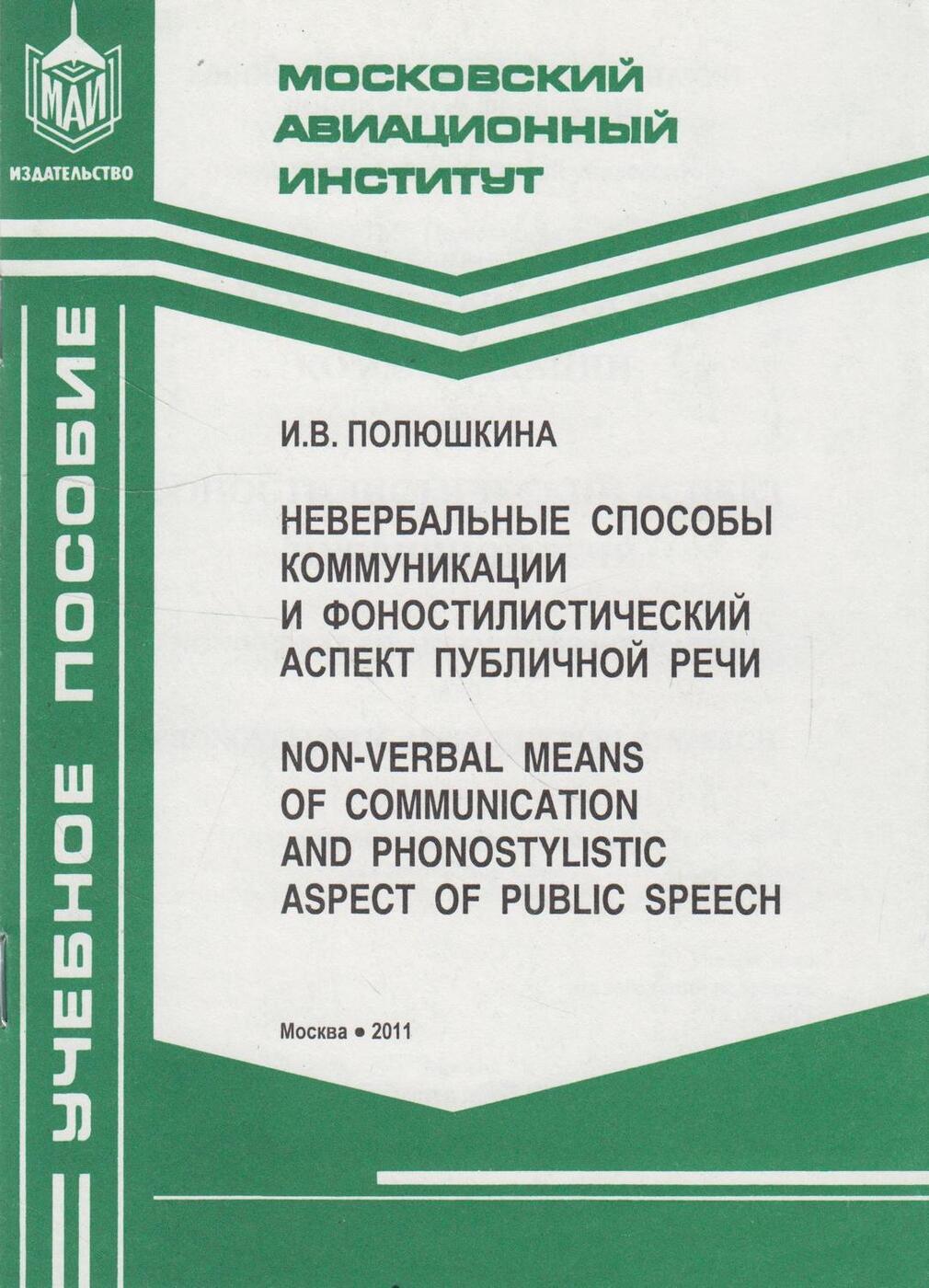 Полюшкина И.В.. Невербальные способы коммуникации и фоностилистический аспект публичной речи