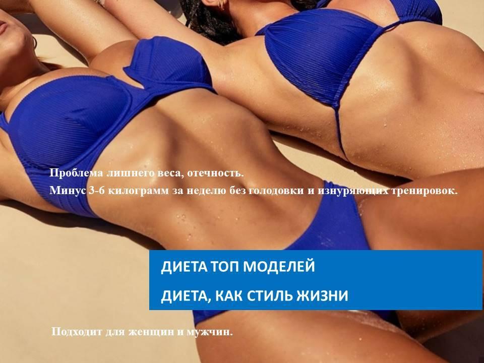 Диета топ моделей модели онлайн пыть ях