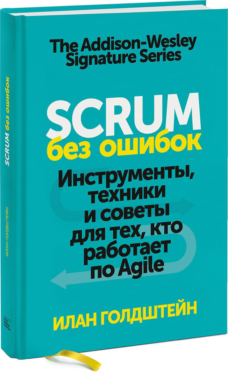Scrum без ошибок. Инструменты, техники и советы для тех, кто работает по Agile | Голдштейн Илан  #1