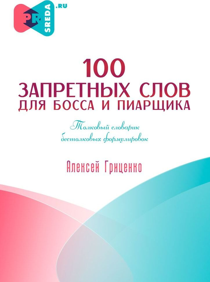 100 запретных слов для босса и пиарщика | Гриценко Алексей Павлович  #1
