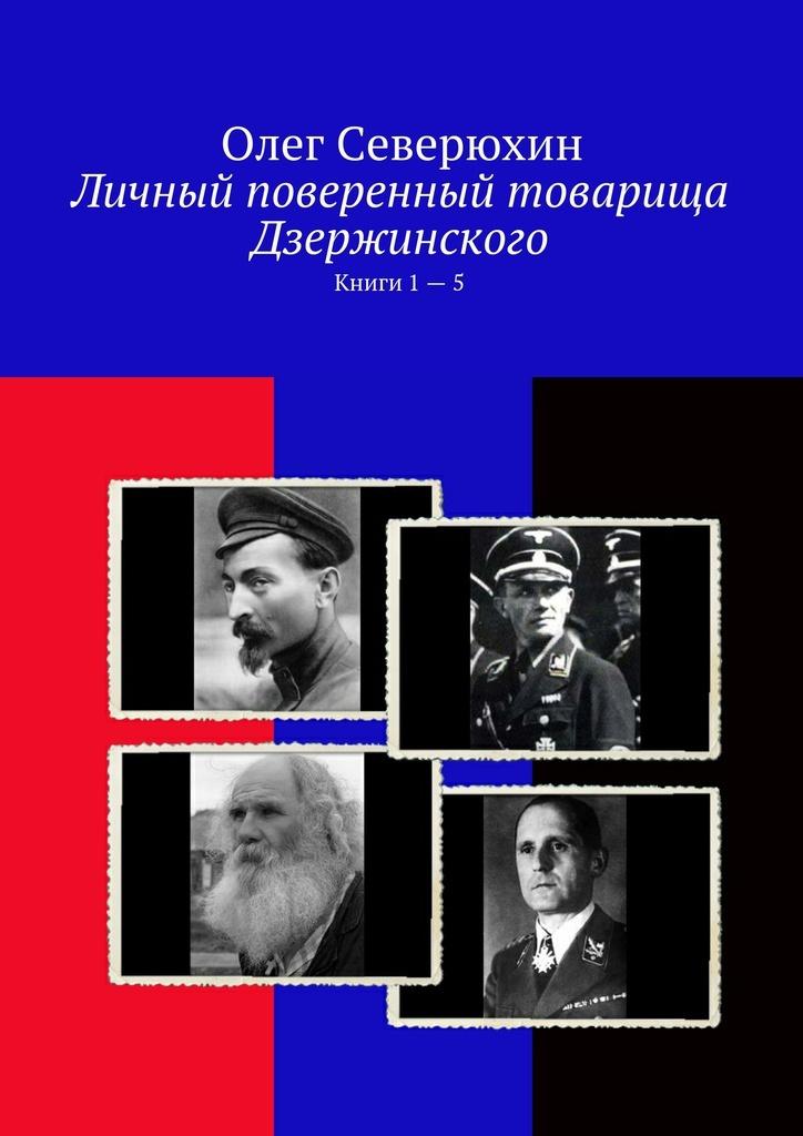 Личный поверенный товарища Дзержинского #1
