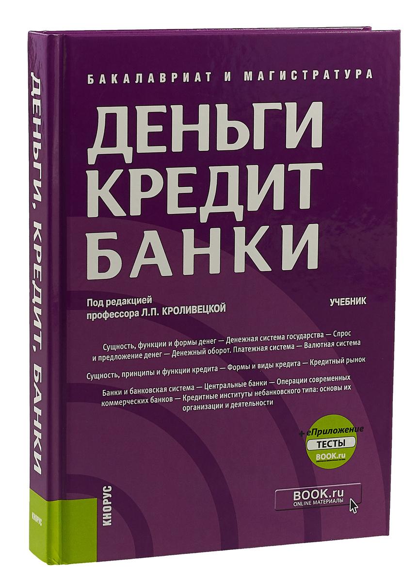 Коммерческая деятельность. Основы коммерции (для бакалавров) | Левкин Григорий Григорьевич, Никифоров #1