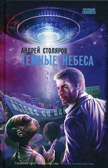 Темные небеса | Столяров Андрей Михайлович #1
