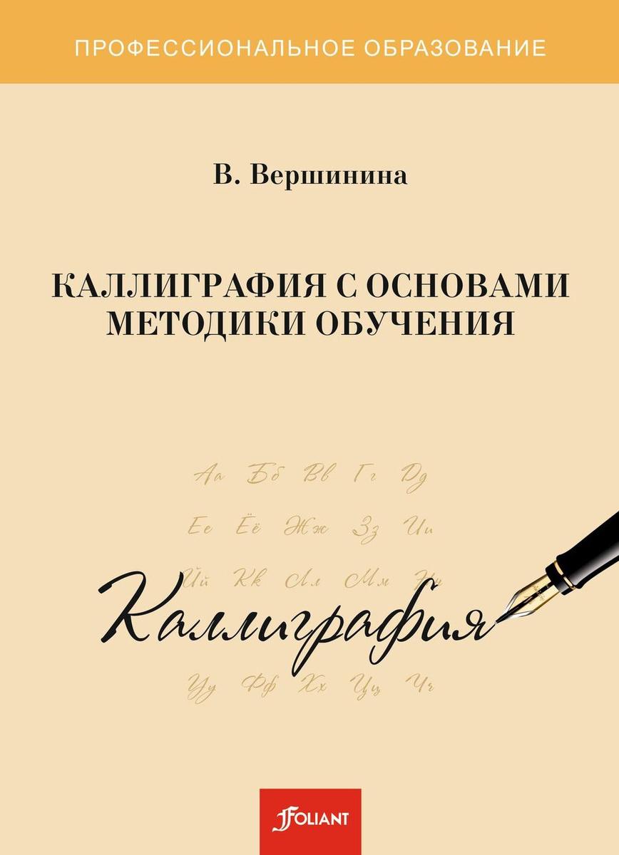 Каллиграфия с основами методики обучения. Учебное пособие   Вершинина В.  #1