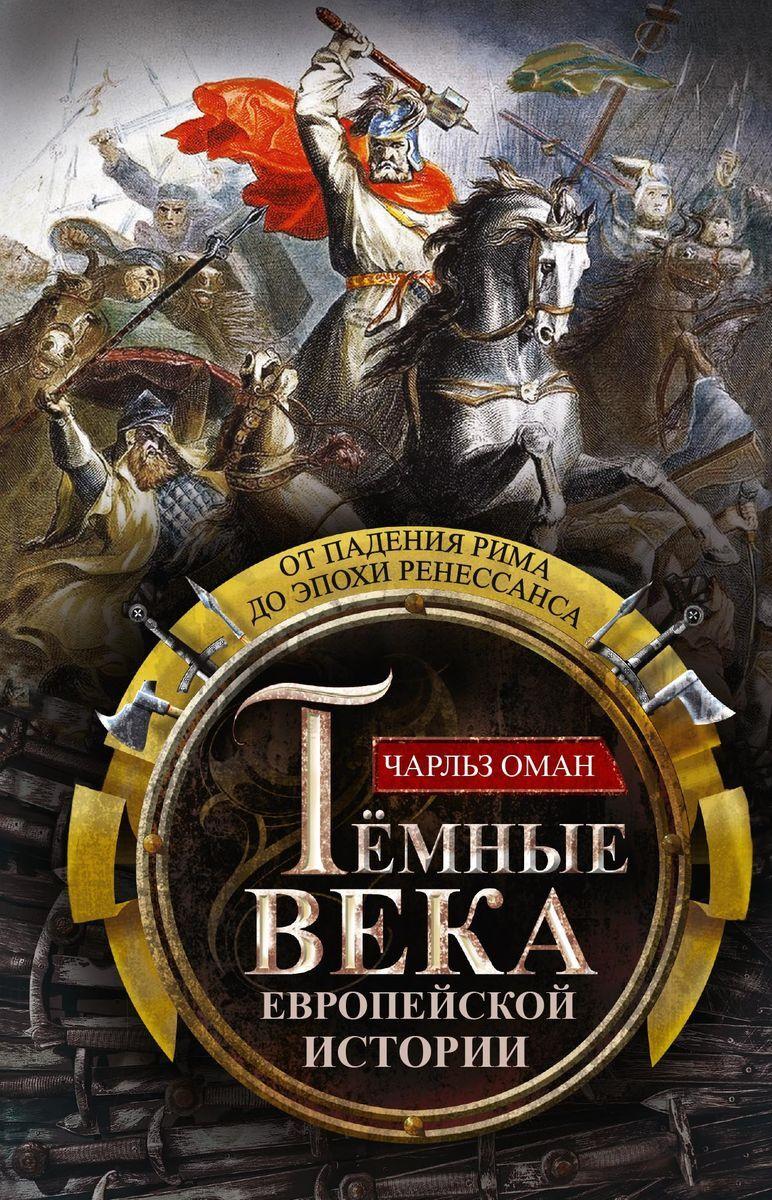 Темные века европейской истории. От падения Рима до эпохи Ренессанса | Оман Чарлз  #1