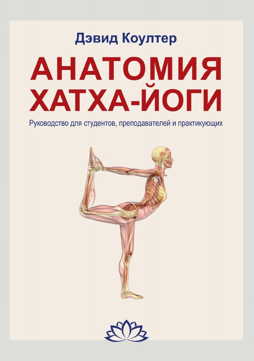 Анатомия Хатха-йоги. Руководство для студентов, преподавателей и практикующих  #1