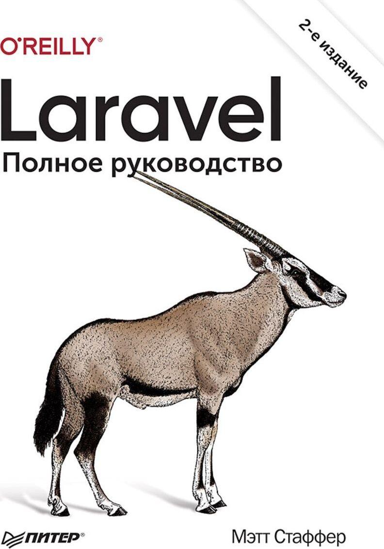 Laravel. Полное руководство | Стаффер Мэтт #1