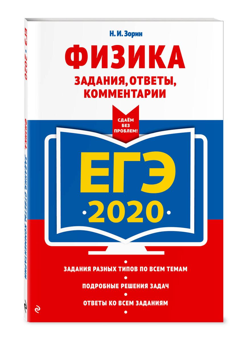 ЕГЭ-2020. Физика. Задания, ответы, комментарии | Зорин Николай Иванович  #1