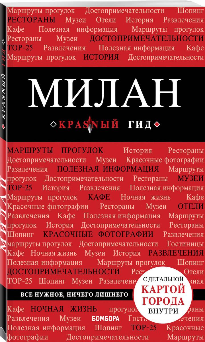 Милан. 3-е изд., испр. и доп. | Чередниченко Ольга Валерьевна  #1