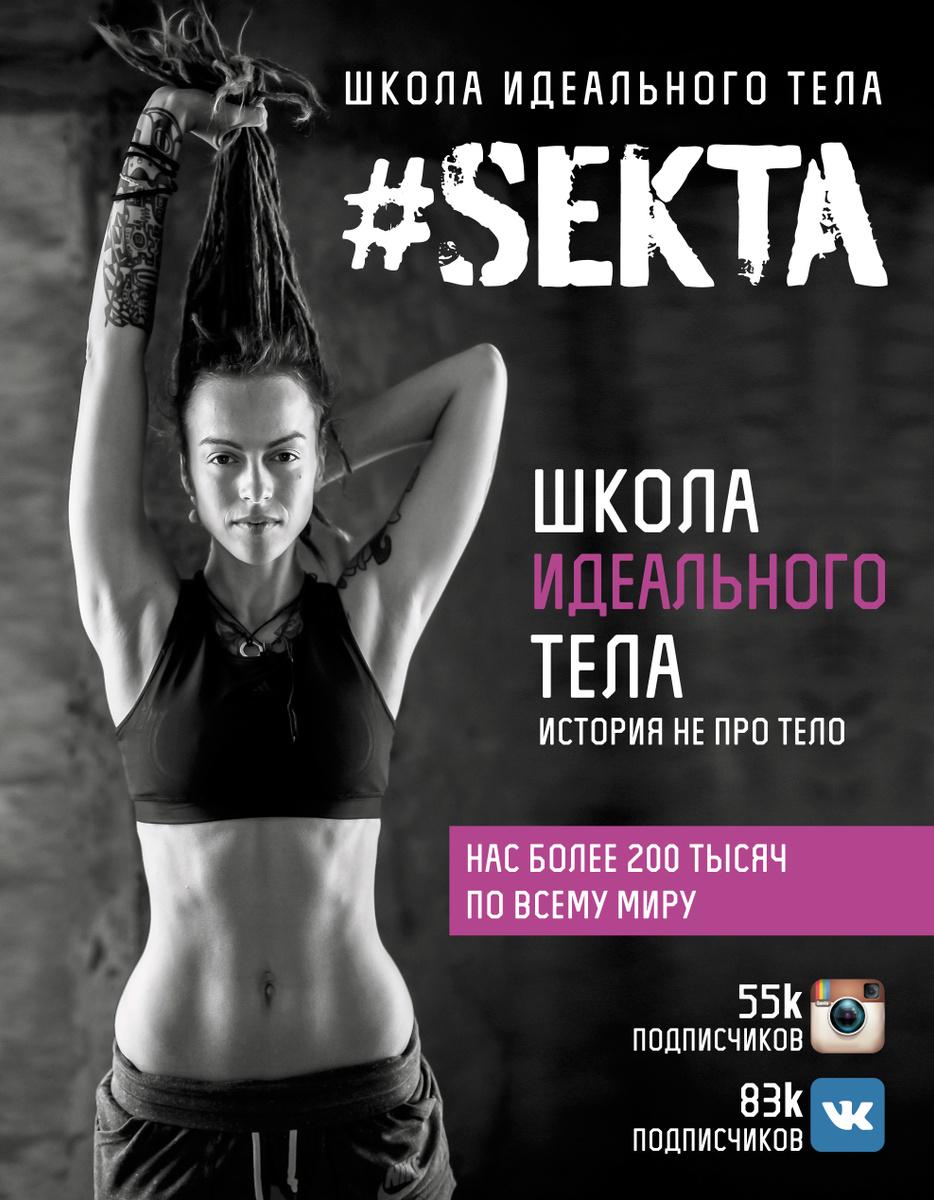 (2014)#SEKTA. Школа идеального тела. История НЕ про ТЕЛО   Маркес Ольга  #1