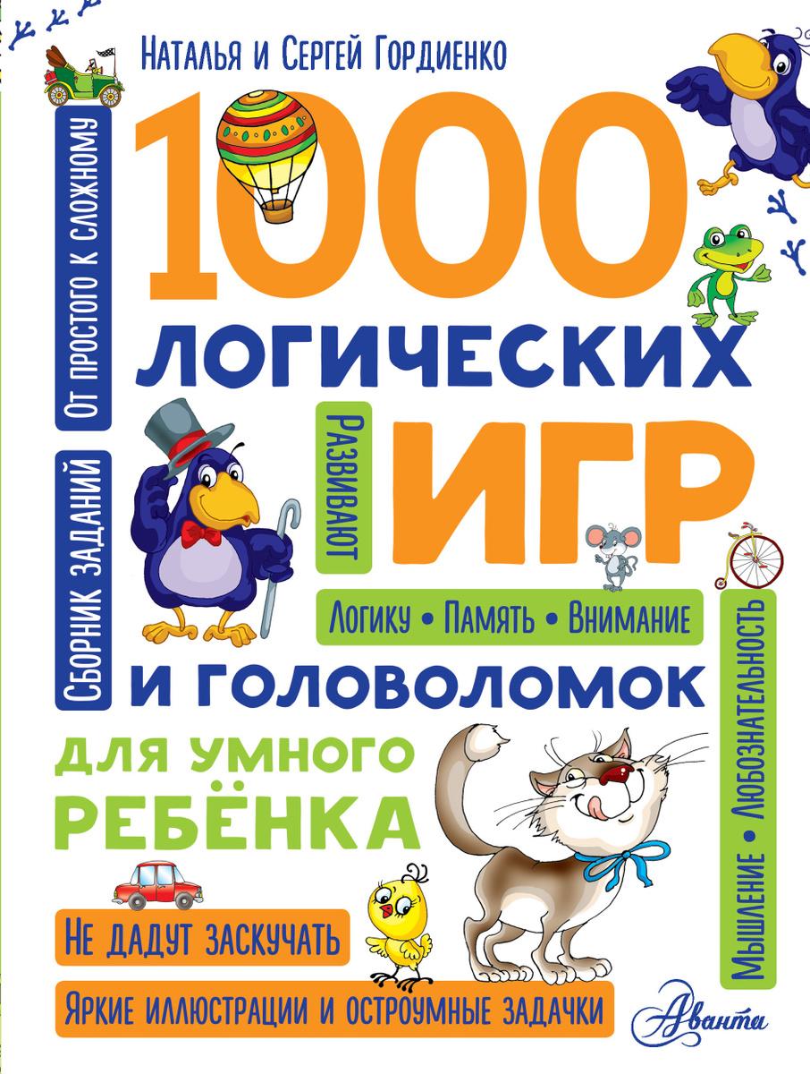 1000 логических игр и головоломок для умного ребенка | Нет автора  #1