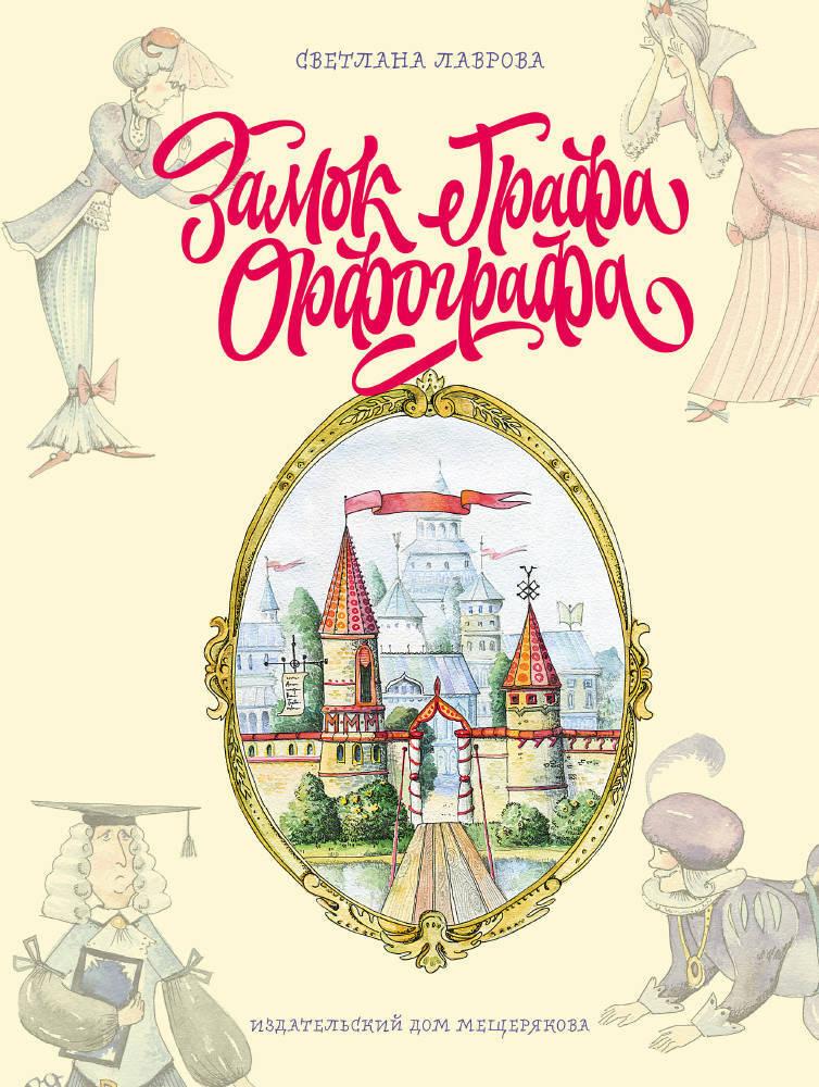 Замок графа Орфографа, или Удивительные приключения с орфографическими правилами  #1
