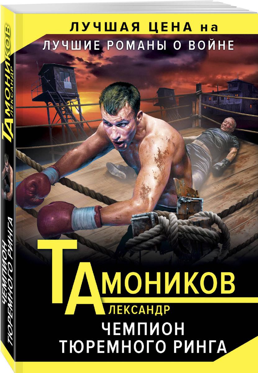 Чемпион тюремного ринга | Тамоников Александр Александрович  #1